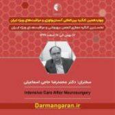 سخنرانی در چهاردهمین کنگره بین المللی آنستزیولوژی و مراقبتهای ویژه ایران