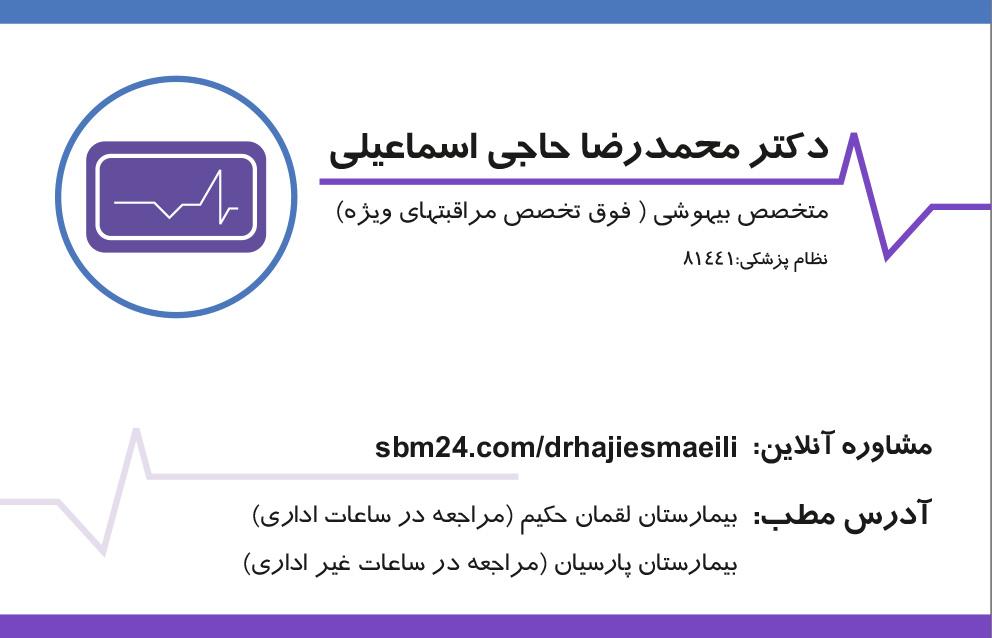 دکتر محمدرضا حاجی اسماعیلی